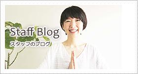 スタッフ・ブログ